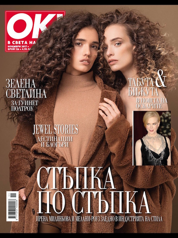 OK! Bulgaria Nov. 2017